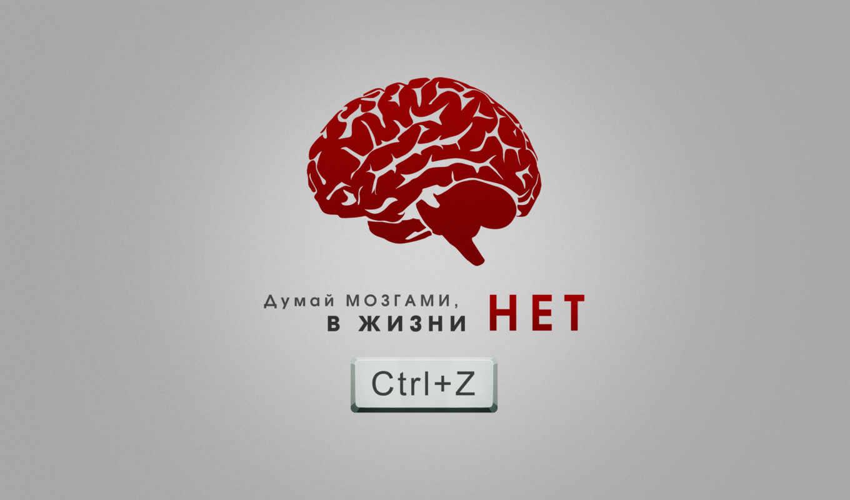 думай, ошибки, мозги, минимализм, ctrl, меньше, картинка, картинку, больше, правой, кнопкой, чтобы, save, ней, мой, выберите, мыши,