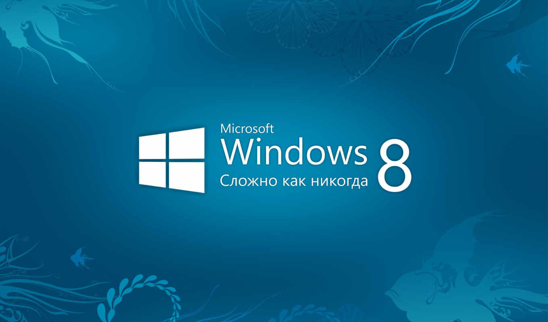 windows, eight, лого, синий, прикол