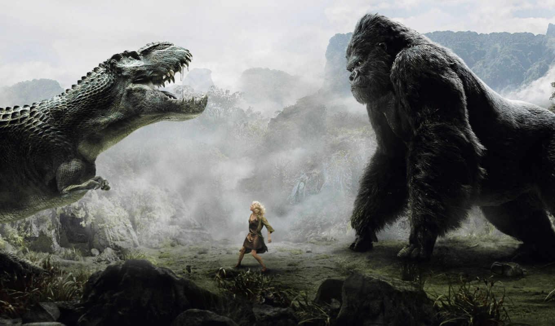 king, kong, против, году, питера, джексона, динозавр,