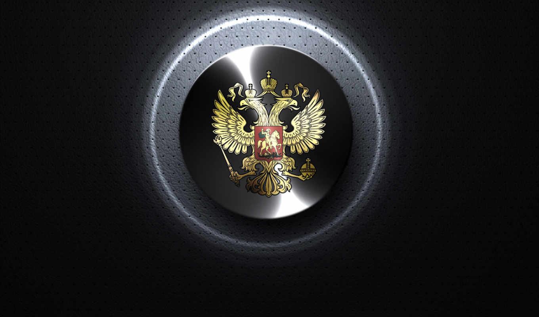 россия, герб, текстура,