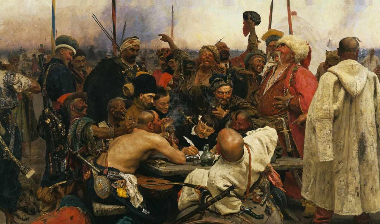 write, запорожец, буква, turkish, repina, султана, картинка, ilia, год, russian, canvas