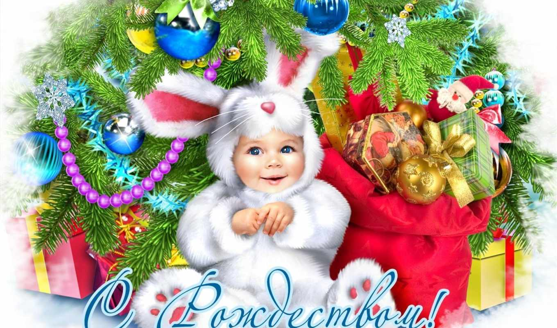 рождеством, поздравления, христовым, christmas, янв, открытки,
