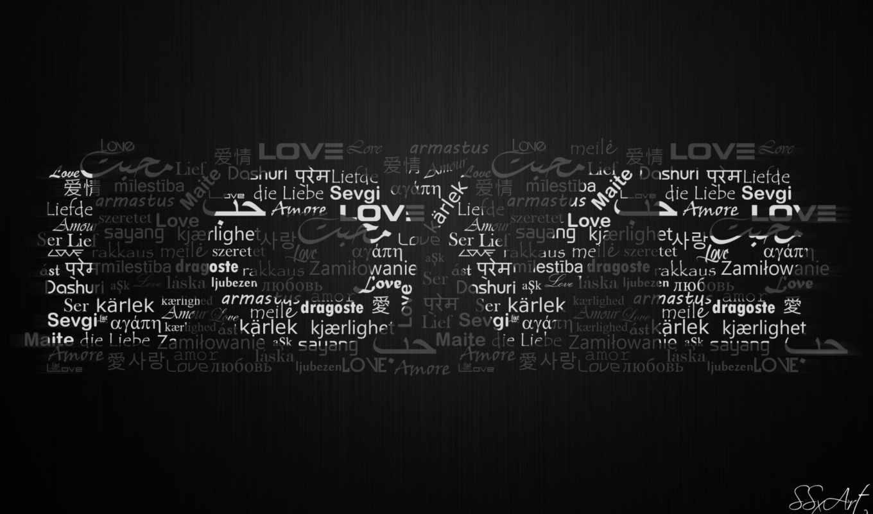 love, черно-белый, слова, любовь