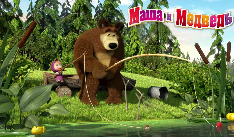 медведь, маша, рыбалка,