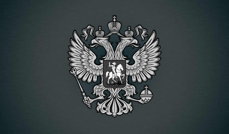 герб, россии, arms, russia, coat, desktop, фотографии, download, орел, photos, российской,