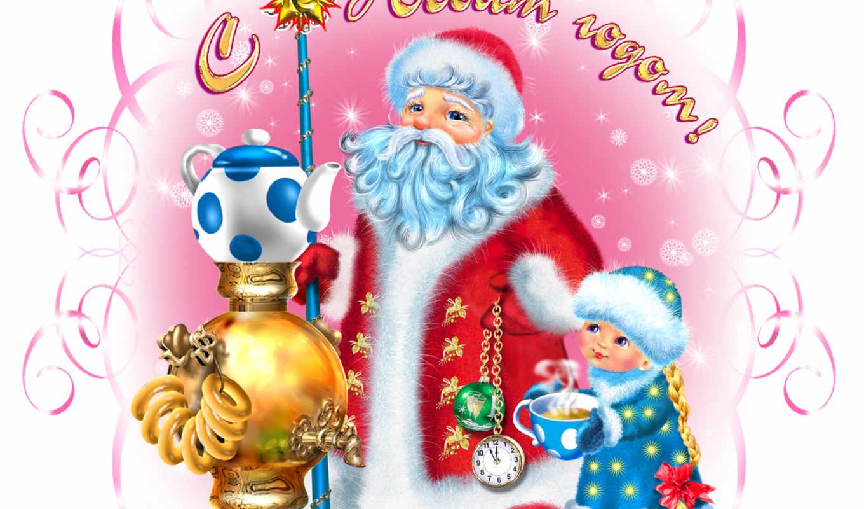 год, новый, новым, годом, компьютера, мороз, просмотров, черкассы, декабря, ๑๖, чтобы, дата, код, дед, новогодние, открытки,
