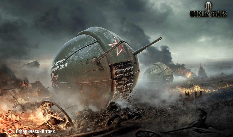 world, tanks, танков, wot, wargaming,