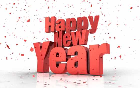 new, year, happy, новым, годом, конфети, you,