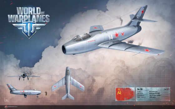 world, warplanes, aviones, los, як, реактивный, wargaming, para,