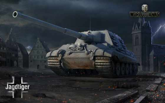 tanks, world, танк, wot, танков, танки, jagdtiger,
