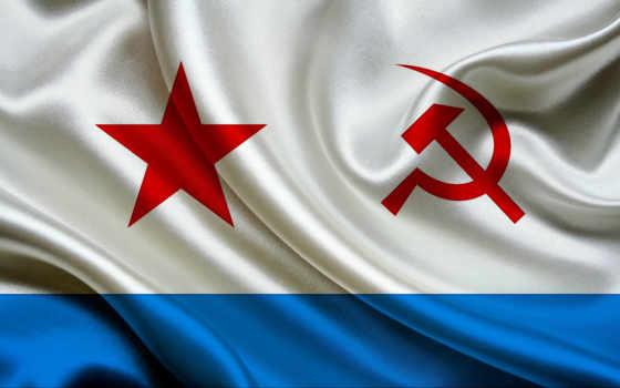 флаг, военный, ссср, naval, море, flota, силы, морские, флаги, морского, россии,