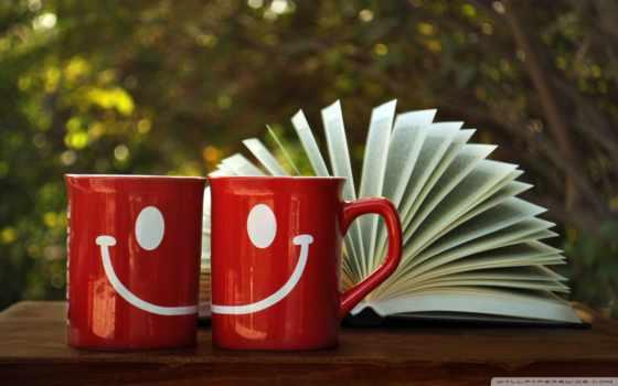 кружки-улыбки, и раскрытая книга