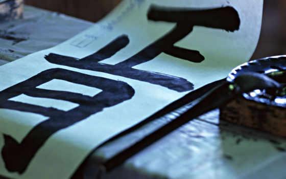 иероглифы, letras