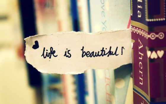 life, красивые, надпись, книги, жизни, нота, свою, фраза,