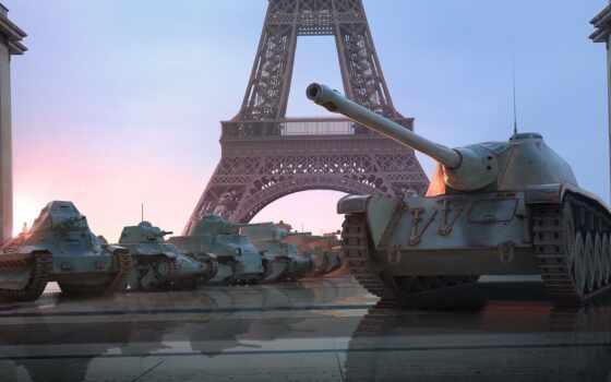 танк, french, console, world, франция, башня, vive, line, eiffel, дэнис, год