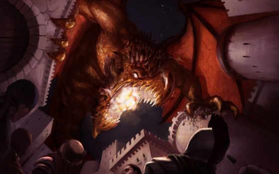 ярость, дракон
