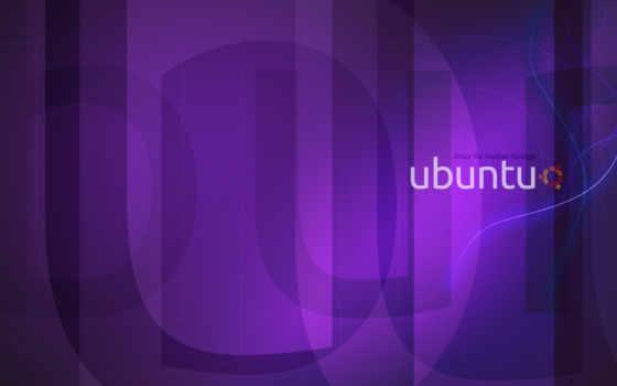 ububntu фиолетовый фон