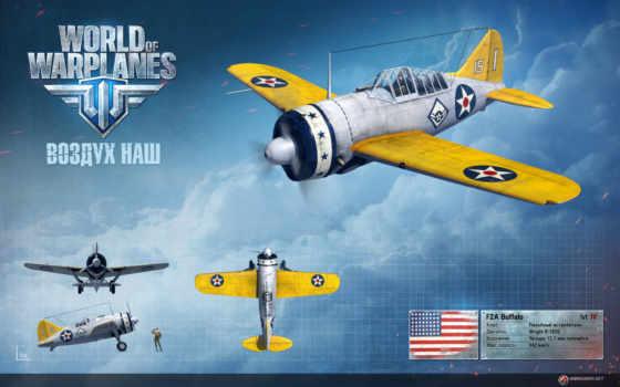 world, warplanes, game, игры, online, авиации, бесплатная,
