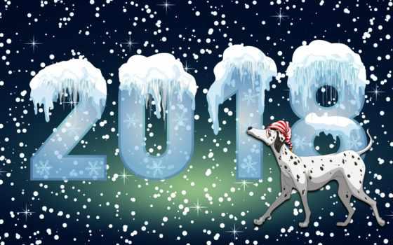 год, new, собаки, статусы, новогодние, winter, снег, цитаты, millionstatusov,