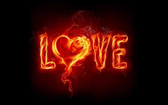пламенный love