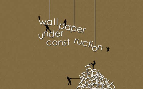 construction, под, буквы