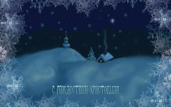 рождество, дек, год, подборка, новый, христово,