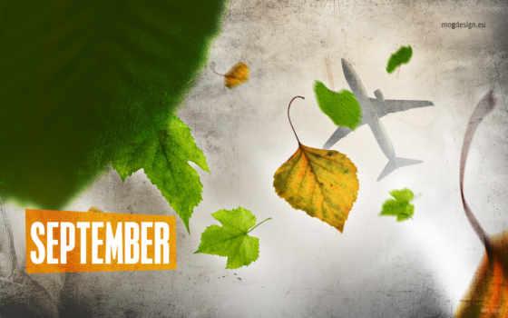 сентябрь, скачайте, батлер