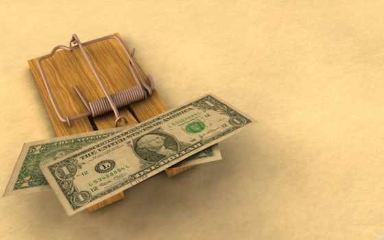 money, лёгкие, мышеловка,приманка,