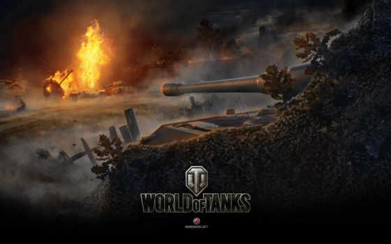 world, tanks, wot, танков,