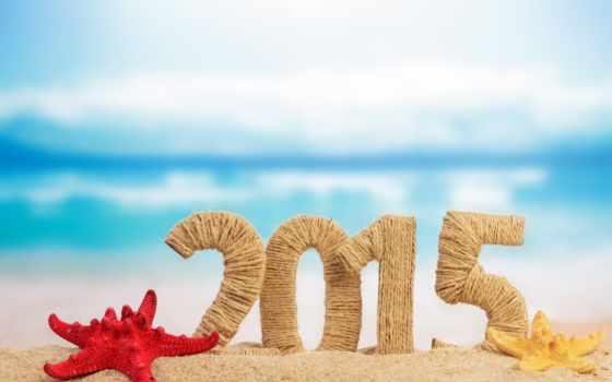 год, new, новогодние, праздники, новым, годом, звезды, песок, морские,