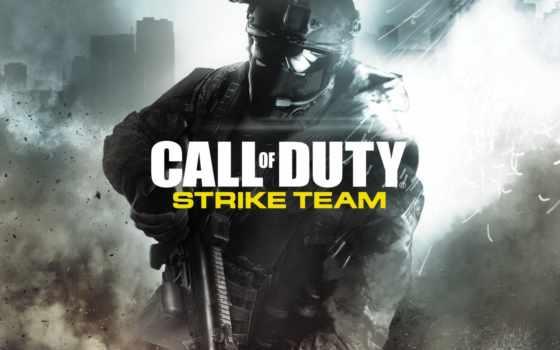duty, колл, команда