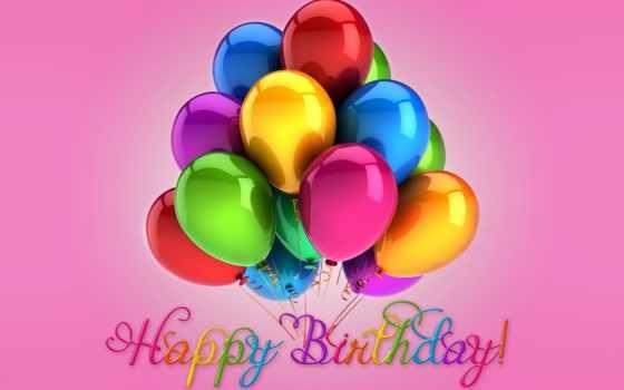 рождения, день, шарики