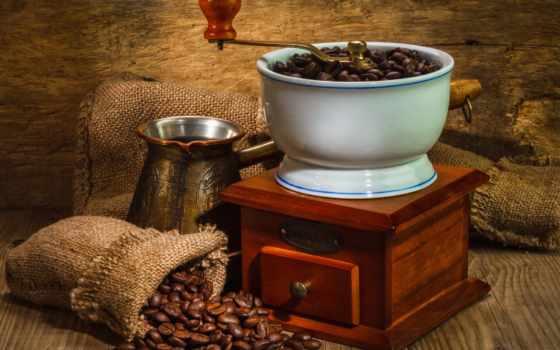 кофемолка, coffee, турка, зерна, еда, января, chocolate, кофейные, напиток,
