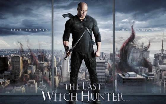 ведьм, hunter, последний