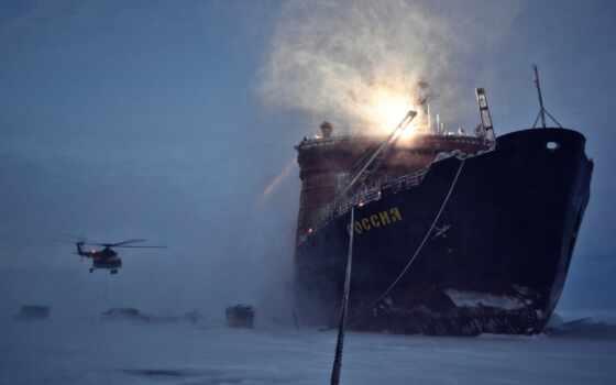 ледокол, лед, корабль, russian, class, россия, судно, nuclear, тематика