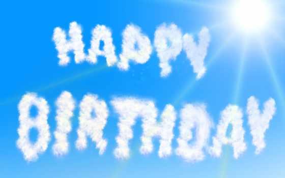 рождения, день, sun, небо, birthday, oblaka, happy, днем, голубое, rays, надпись,