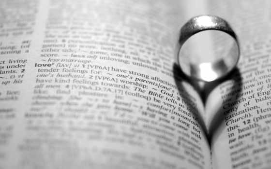 Любовь в словаре и кольцо