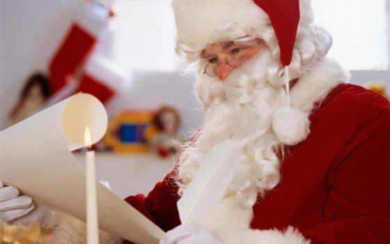 санта, письмо, письма, мороз, новый, год, от, деда, мороза, дед, борода, деду, морозу, картинку, клаус, рождество, claus, проверяет, шпалери, список, картинка, читает, дек, ней, ребенку, правой, выбер