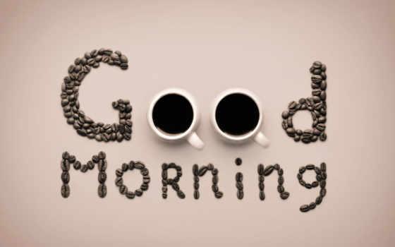 доброе, утро, postcard, голосов, рейтинг, просмотров, coffee,