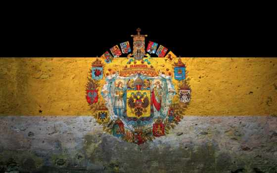 россия, флаги