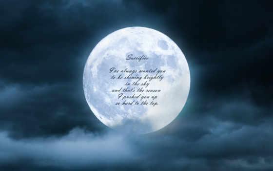 луна, цитата, sacrifice, clouds, desktop,