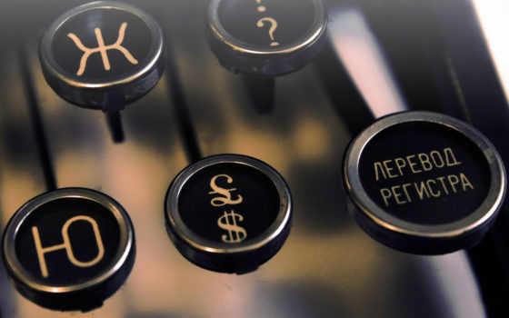 клавиши, символы