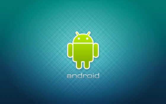 android, совершенно, категория