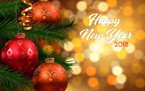 new, год, годом, новым, новогодняя, рождеством, поздравления, поздравляет, открытки,