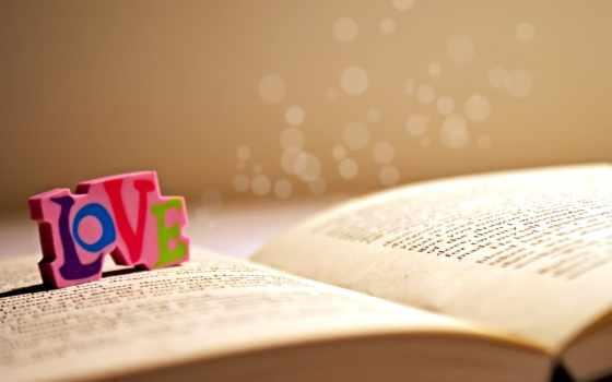 резинка love на страницах книги