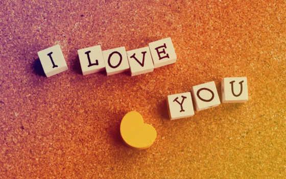 лай, love, люблю, тебя, fondos, без, надпись, сердечки, pantalla, день,