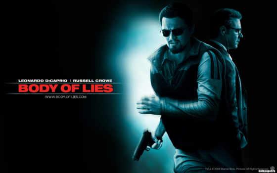 body, lies, лжи