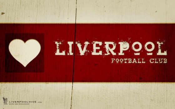 ливерпуль, клуб, футбольный