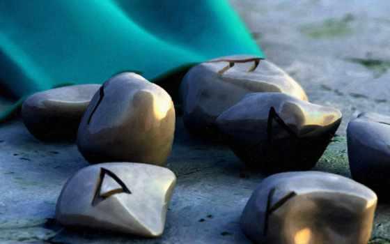 руны, камни, страница