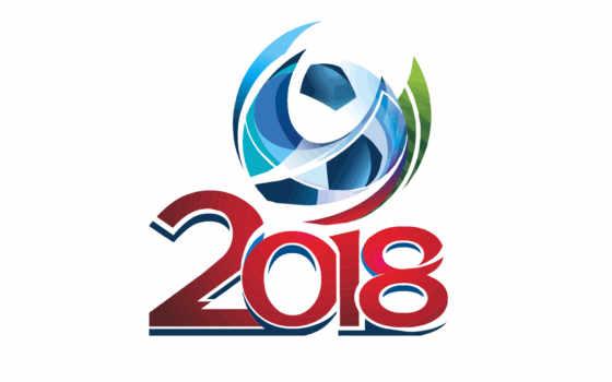 мира, футболу, чемпионата, чемпионат, года, png, fifa, пройдет, россии,